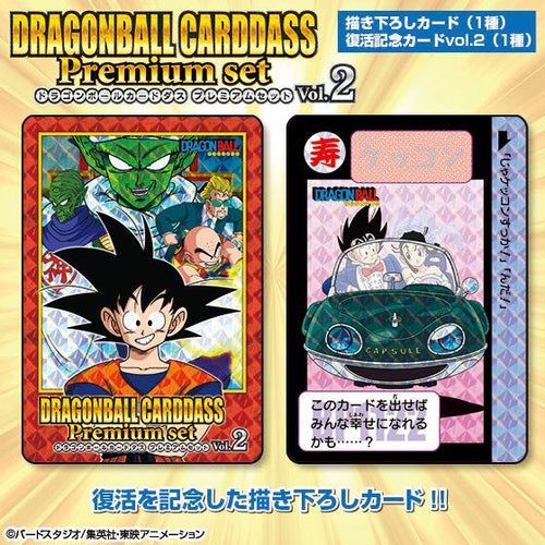 DRAGONBALL CARDDASS Premium set Vol.2