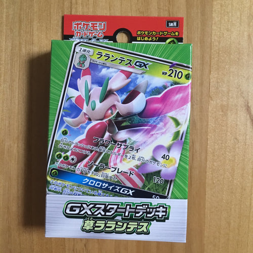 Pokémon card game Sun & Moon 「GX Starter Deck kusa rarantesu」