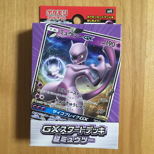 Pokémon card game Sun & Moon SMH 「GX Starter Deck Super Myuutsū」