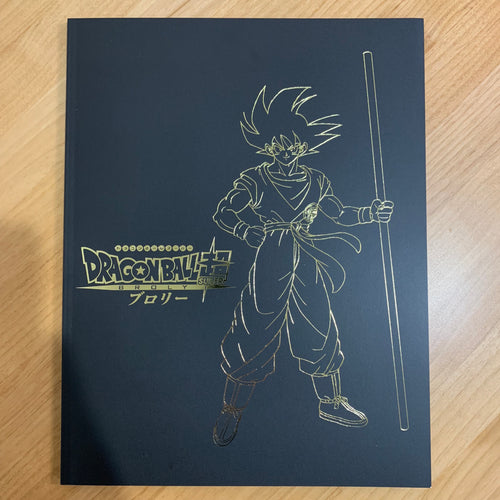 DRAGON BALL SUPER BROLY pamphlet
