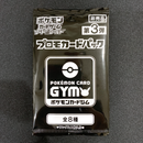 POKÉMON CARD GYM promo card pack
