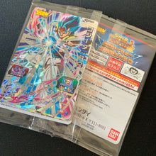 SUPER DRAGON BALL HEROES set SUPSJ2-01 / 02 / 03 in blister