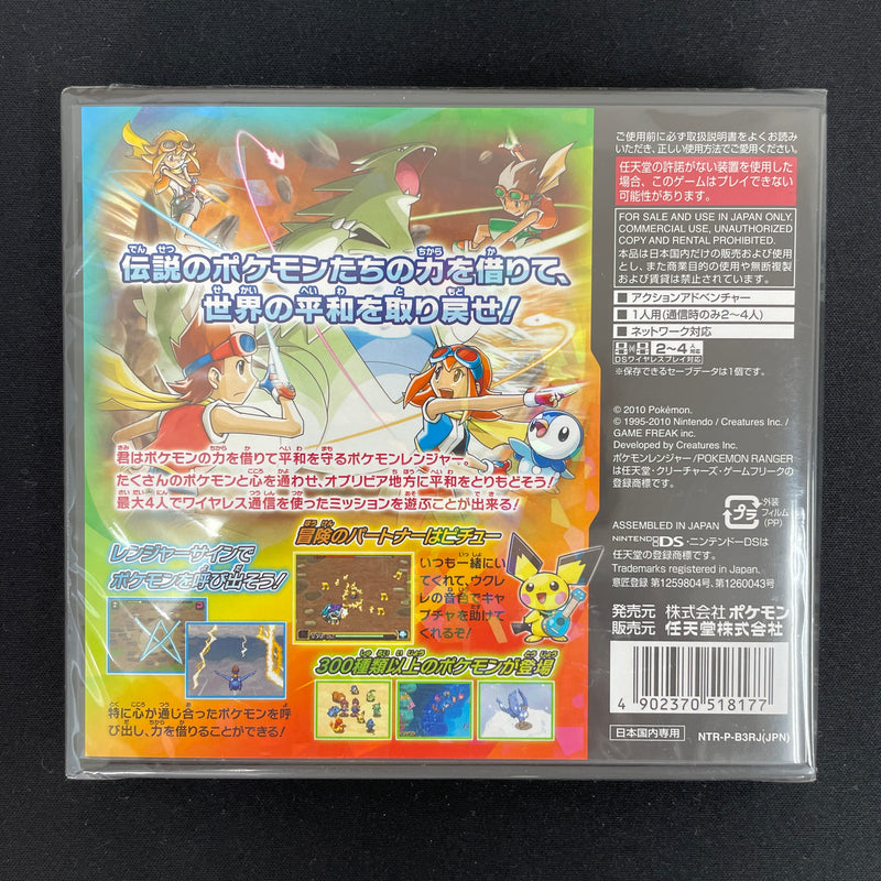 NINTENDO DS - Pokémon Ranger: Guardian Signs in sealed blister