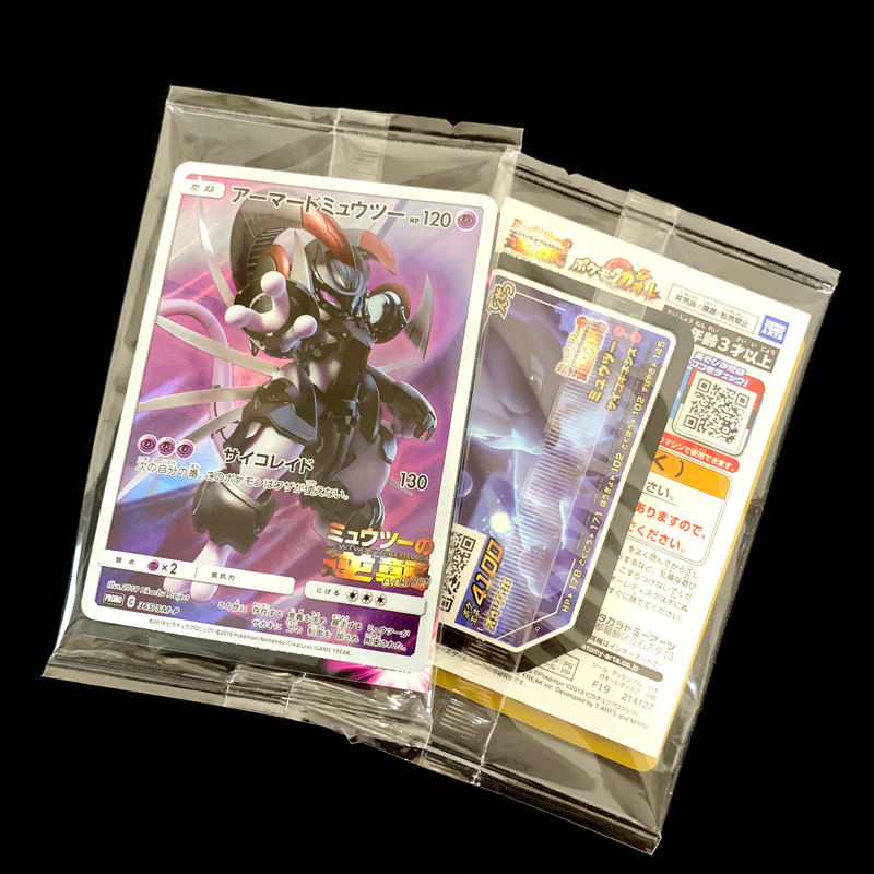 MEWTWO STRIKES BACK EVOLUTION Movie promotional card