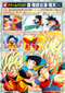 DRAGON BALL Z JUMBO CARDDASS 4 DREAM BATTLE!! Son Goku VS Son Goten