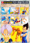DRAGON BALL Z JUMBO CARDDASS 7 Vegeta & Trunks DREAM BATTLE!! Vegeta VS TRUNKS