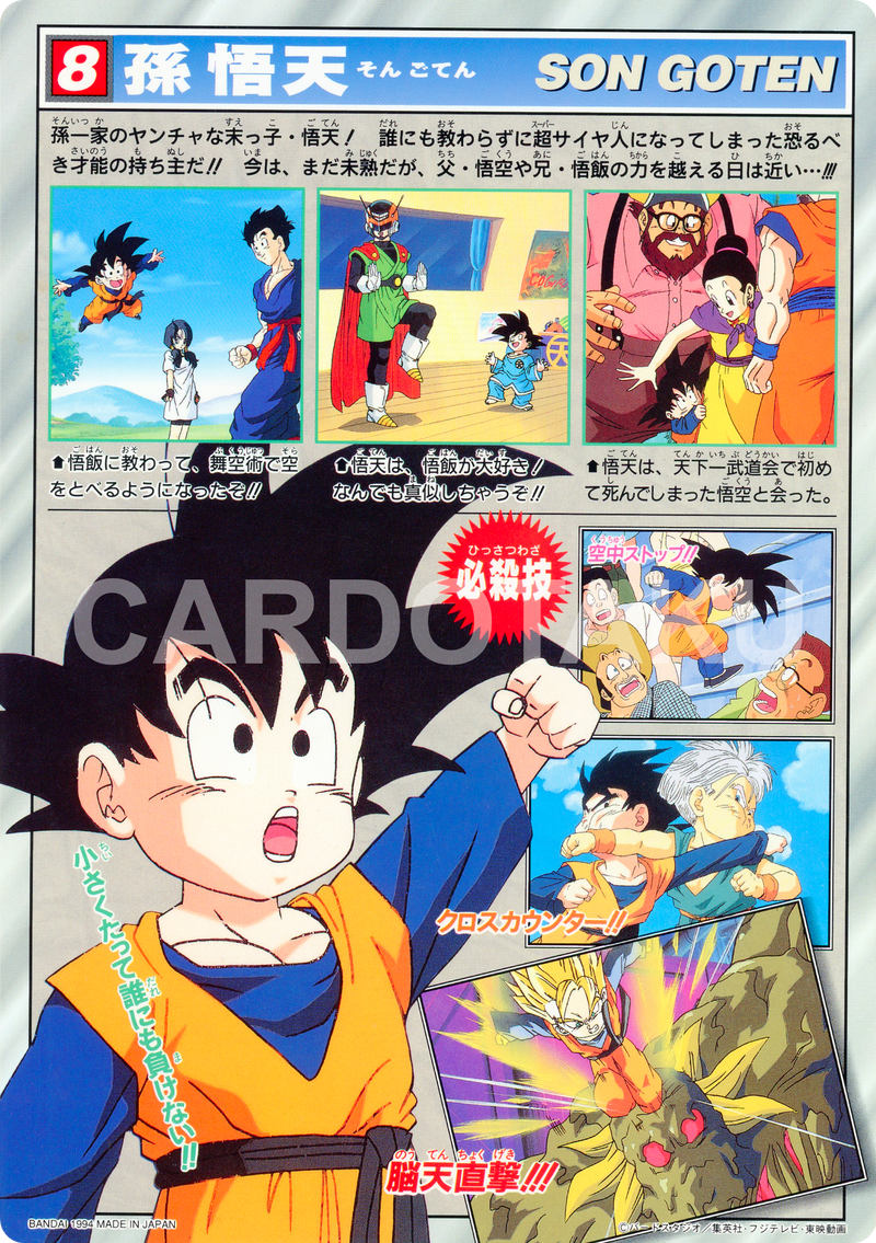 Dragon Ball Z Carddass Hondan PART 18-60