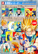 DRAGON BALL Z JUMBO CARDDASS 18 Son Goku & Vegeta