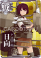 KanColle Arcade [Common] No.004 Hyuuga Arcade game card