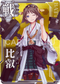KanColle Arcade [Common] No.022 Hiei Arcade game card