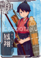 KanColle Arcade [Common] No.025 Houshou Arcade game card