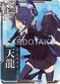 KanColle Arcade [Common] No.028 Tenryuu Arcade game card
