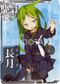 KanColle Arcade [Common] No.035 Nagatsuki Arcade game card