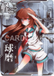 KanColle Arcade [Common] No.039 Kuma Arcade game card