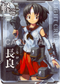 KanColle Arcade [Common] No.042 Nagara  Arcade game card