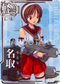 KanColle Arcade [Common] No.044 Natori Arcade game card