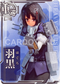 KanColle Arcade [Common] No.058 Aguro Arcade game card