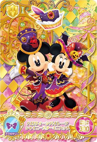 DISNEY MAGIC CASTLE MC10-06 SR