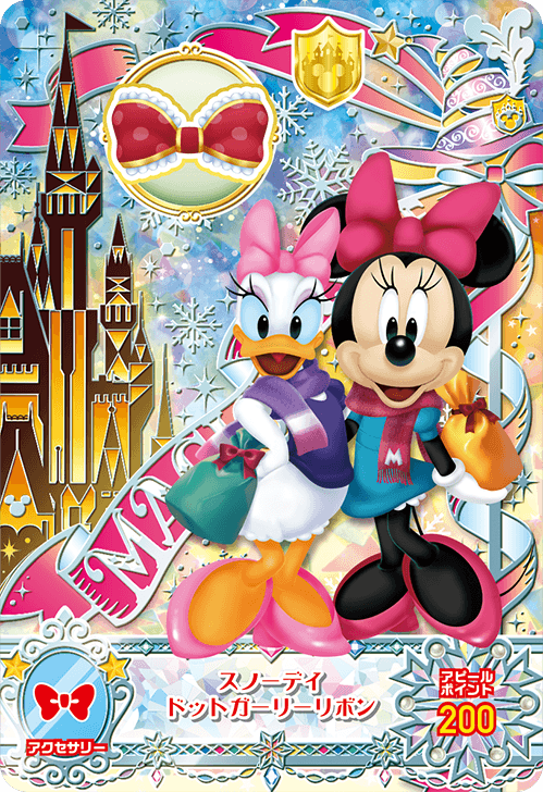DISNEY MAGIC CASTLE MC11-34 N