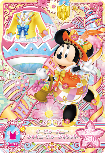 DISNEY MAGIC CASTLE MC8-04 SR