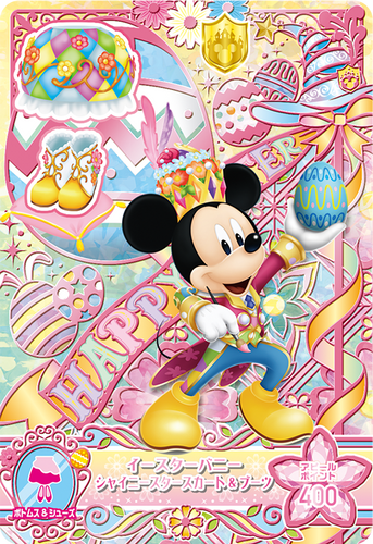 DISNEY MAGIC CASTLE MC8-05 SR