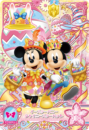 DISNEY MAGIC CASTLE MC8-06 SR