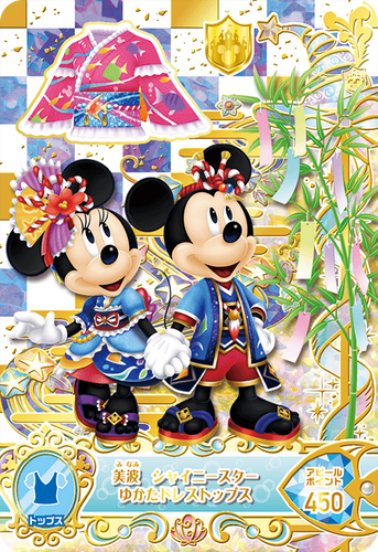 DISNEY MAGIC CASTLE MC9-04 SR