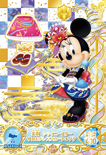 DISNEY MAGIC CASTLE MC9-05 SR