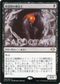 MAGIC: THE GATHERING [Foil] MH1 080/254 R Cabal Therapist