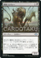 MAGIC: THE GATHERING [Foil] MH1 088/254 U Dregscape Sliver