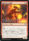 MAGIC: THE GATHERING [Foil] MH1 152/254 U Vengeful Devil