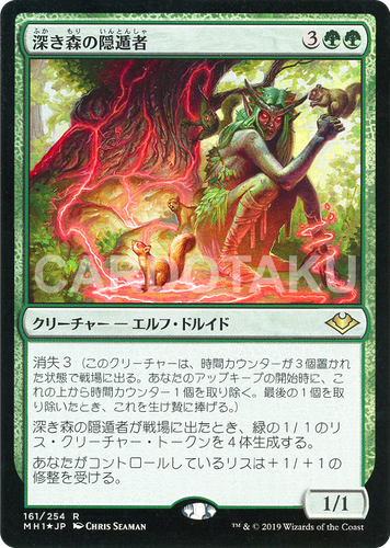 MAGIC: THE GATHERING [Foil] MH1 161/254 R Deep Forest Hermit