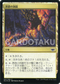 MAGIC: THE GATHERING [Foil] MH1 237/254 C Cave of Temptation