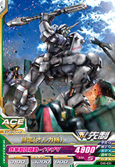 GUNDAM TRY AGE OPERATION ACE OA5-030