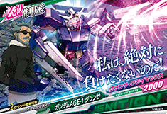 GUNDAM TRY AGE OPERATION ACE OA5-076