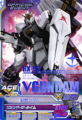 GUNDAM TRY AGE OPERATION ACE OPR-023 with foil