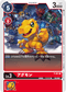 DIGIMON CARD GAME P-001 Agumon