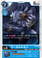 DIGIMON CARD GAME P-008 WereGarurumon
