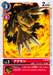DIGIMON CARD GAME P-009 Agumon