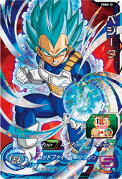 SUPER DRAGON BALL HEROES PBBS-12