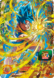 SUPER DRAGON BALL HEROES PBBS5-01 Son Goku : BR