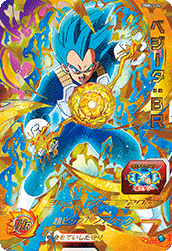 SUPER DRAGON BALL HEROES PBBS5-02 Vegeta : BR