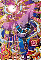 SUPER DRAGON BALL HEROES PBBS5-05 Beerus