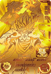 SUPER DRAGON BALL HEROES PBS-02