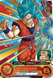SUPER DRAGON BALL HEROES PBS-05 (with golden)