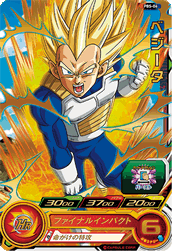 SUPER DRAGON BALL HEROES PBS-06 (with golden)
