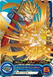 SUPER DRAGON BALL HEROES PBS-07 (with golden)