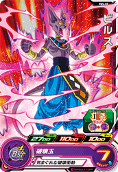 SUPER DRAGON BALL HEROES PBS-08