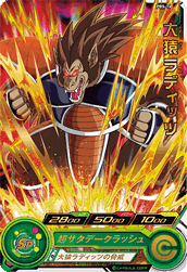 SUPER DRAGON BALL HEROES PBS-14