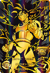 SUPER DRAGON BALL HEROES PBS-16